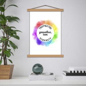 Постер - Творчество дешевле, чем психиатр