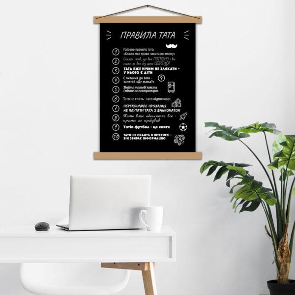 Постер в подарунок для батька - Правила тата