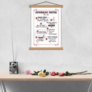 Постер в подарунок для мами - Правила мами