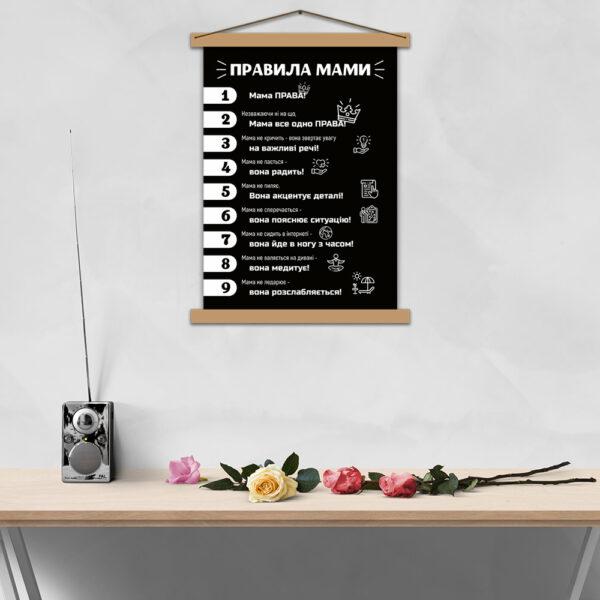 Постер в подарунок для мами - Правила нашої мами