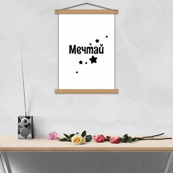 Постер мотивирующий - Мечтай