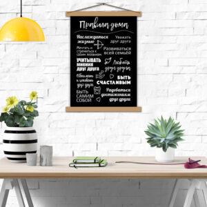 Постер - Правила дома для семьи