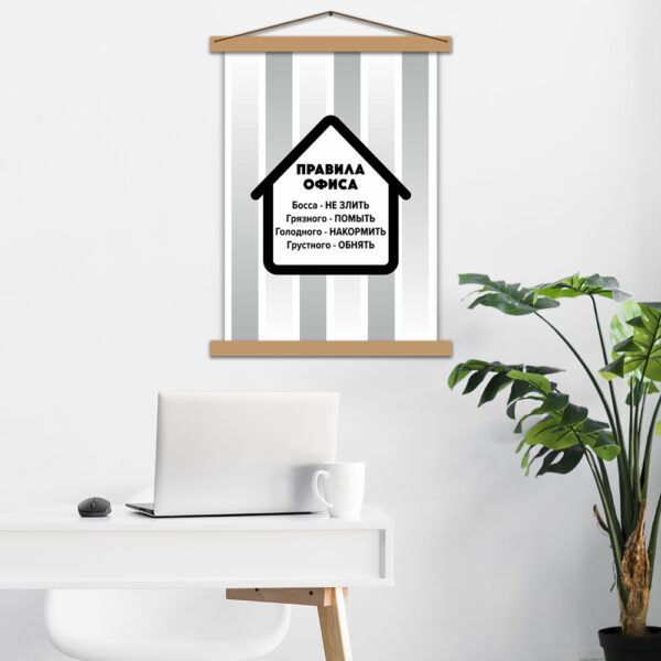 Постер - Правила офиса