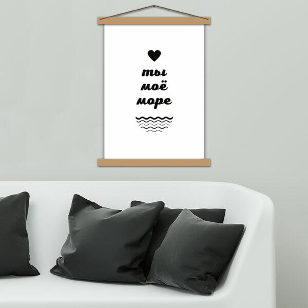 Постер - Ты моё море