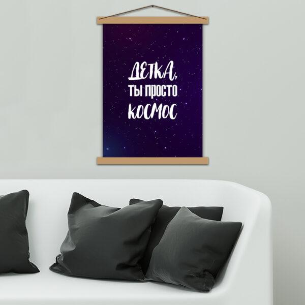 Постер - Ты просто космос