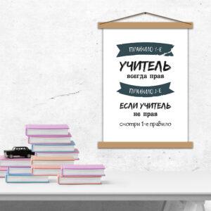 Постер - Учитель всегда прав