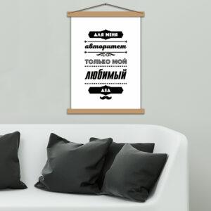 Постер в подарок для дедушки - Авторитет