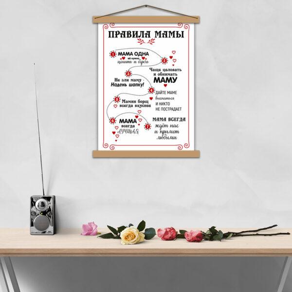 Постер в подарок для мамы - Правила мамы