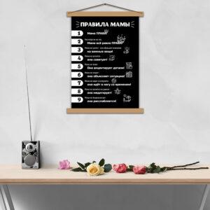 Постер в подарок для мамы - Правила нашей мамы