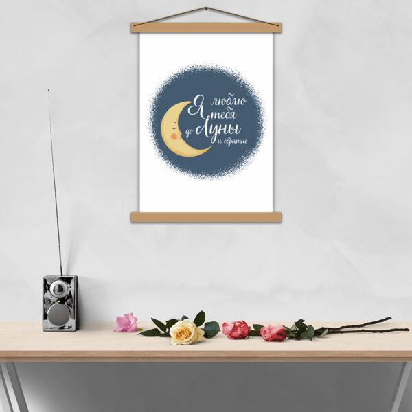 Постер - Я люблю тебя до Луны