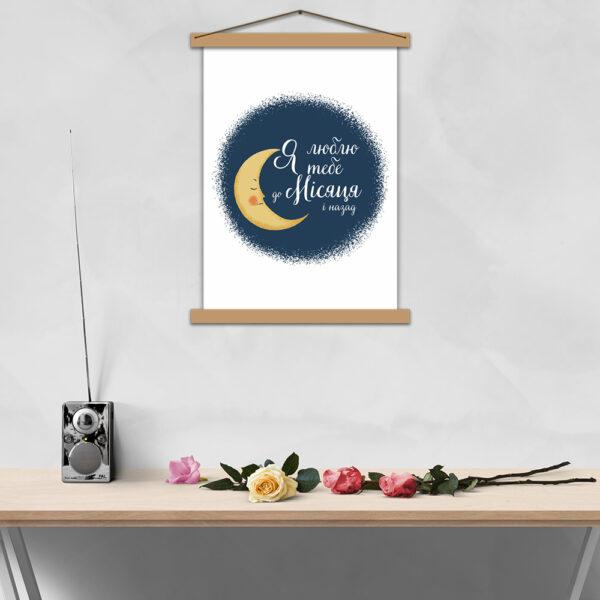 Постер - Я люблю тебя до Місяця